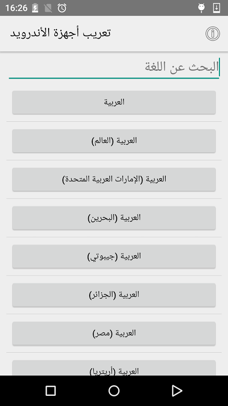 langue arabe pour android 2.3.6